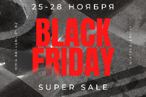 BLACK FRIDAY В ТРЦ KERUENCITY