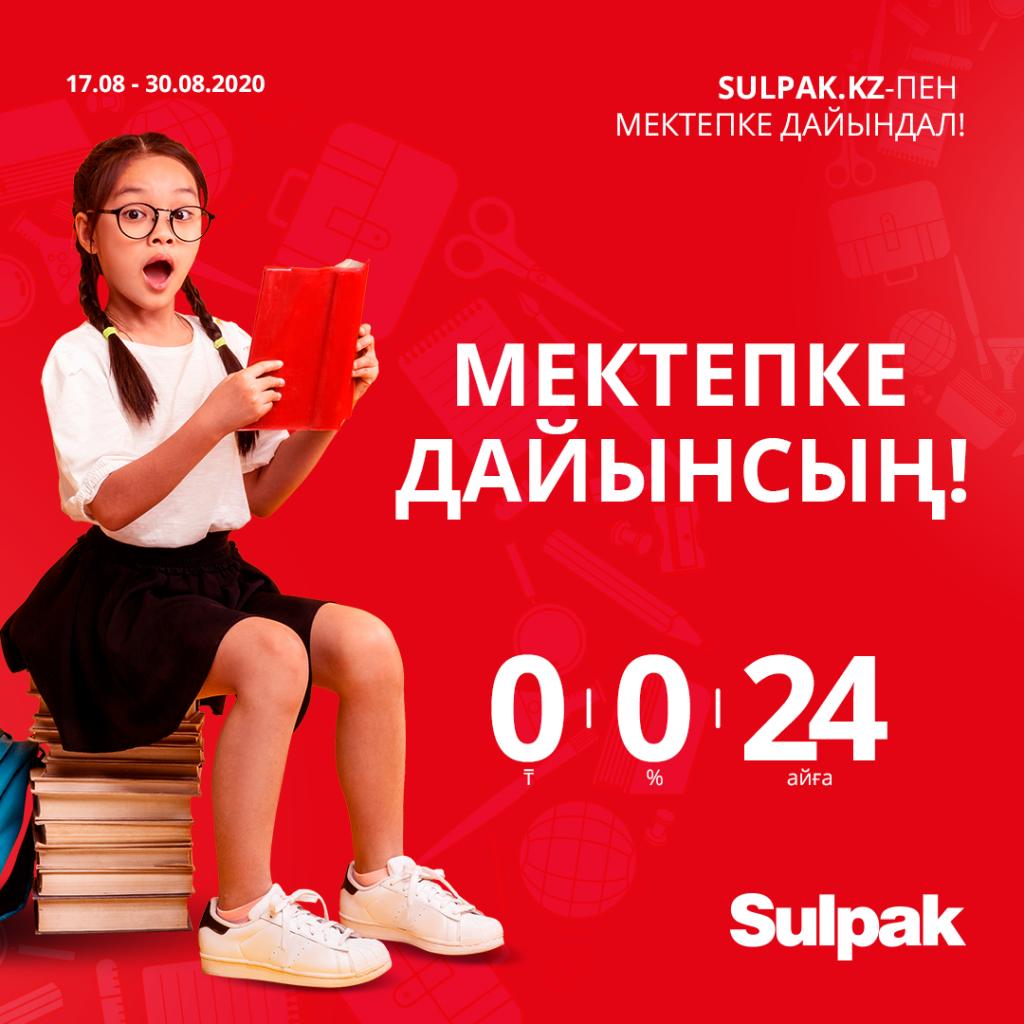 Акция: Готовьтесь к школе вместе с Sulpak!