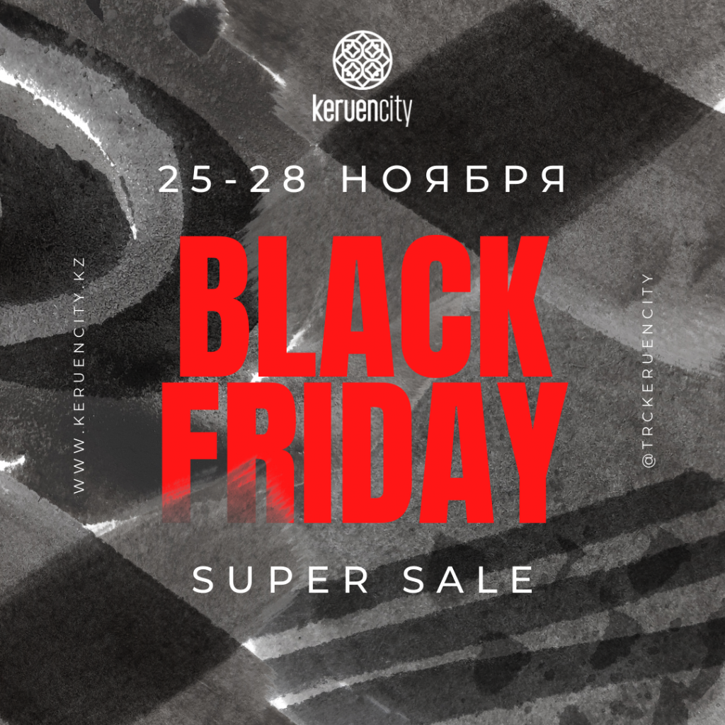 Акция: Black Friday в ТРЦ KeruenCity