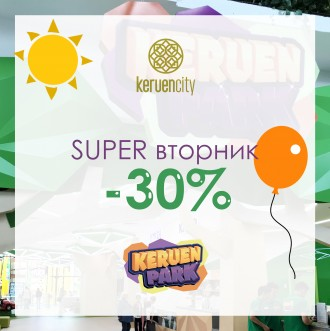 Акция: Super Вторник в KeruenPark