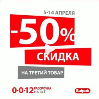 Акция: Скидка 50% на третий товар в чеке
