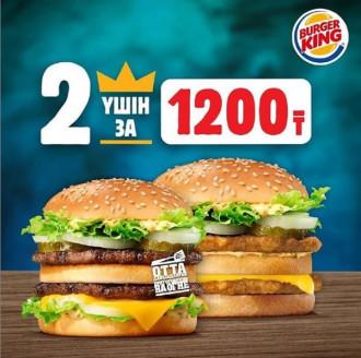 Акция: Биг Кинг и Чикен Биг Кинг всего за 1 200 тенге!