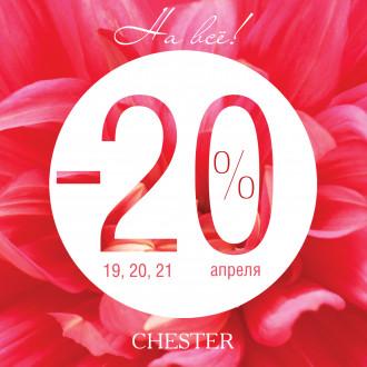 Акция: Счастливые Дни в CHESTER: -20% на всё!