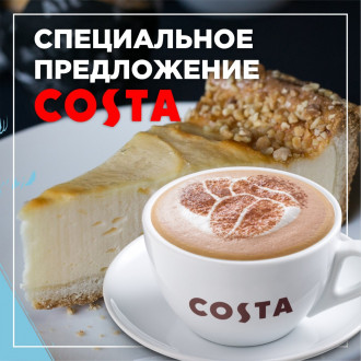 Акция: Акция от Costa Coffee
