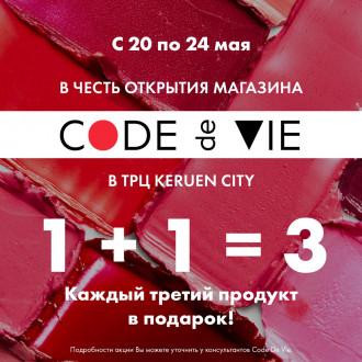 """Акция: Акция 1+1=3 от """"Code De Vie"""""""