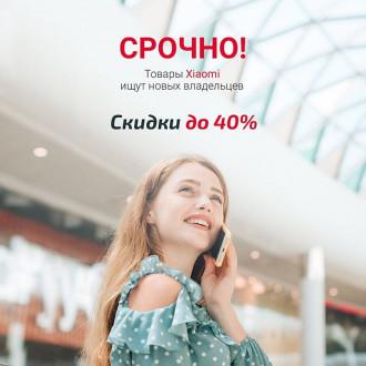 Акция: Скидки до 40% от mi.com.k
