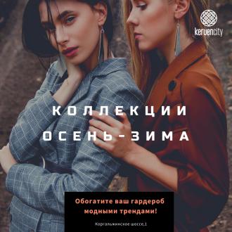 Акция: Модные тренды коллекций осень-зима 2020
