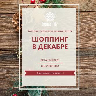 Акция: Шоппинг в декабре