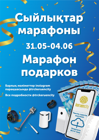Акция: МАРАФОН ПОДАРКОВ